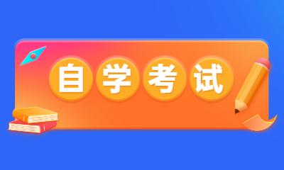 青岛升学自学考试课程