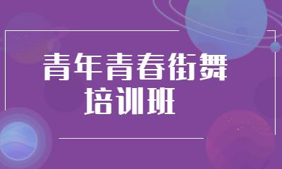 福州青年青春街舞培训