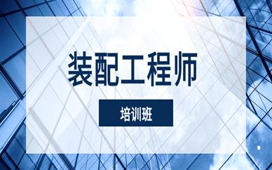 天津装配式建筑工程师培训费用