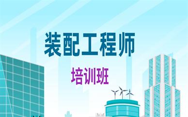 天津南开装配式建筑工程师培训收费标准