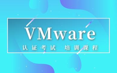 北京朝阳VMware认证培训班