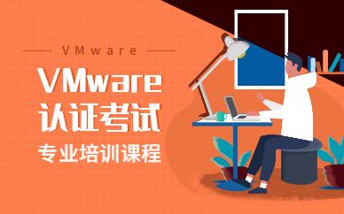 深圳东方瑞通VMware认证课程