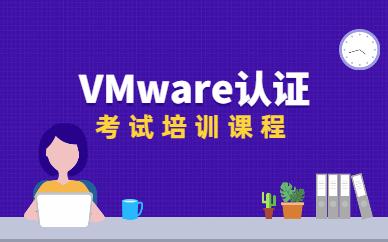 天津VMware认证培训班