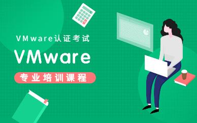 济南东方瑞通VMware认证课程