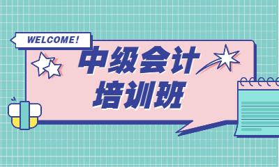 大连甘井子创课中级会计培训