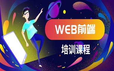 深圳火星时代Web前端培训班