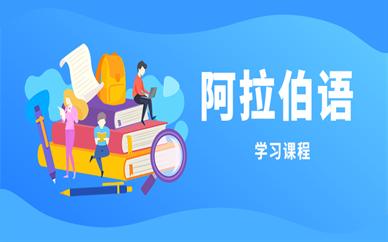 南京欧风阿拉伯语培训班
