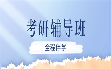 深圳高顿考研集训课程