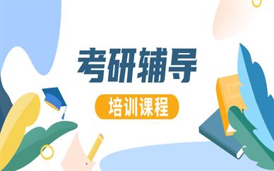 沈阳高顿考研集训课程