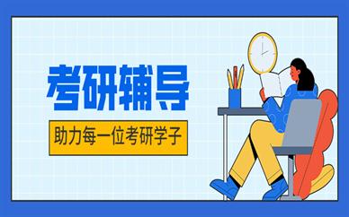 南宁高顿考研集训课程