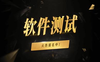 杭州西湖达内软件测试培训怎么样?