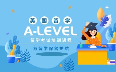 沈阳朗阁A-Level培训班