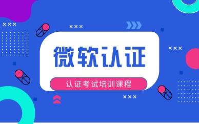 武汉东方瑞通微软认证培训