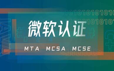济南东方瑞通微软认证课程