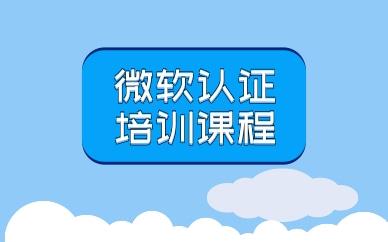 天津东方瑞通微软认证培训