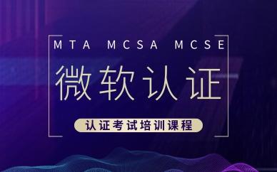 深圳东方瑞通微软认证课程