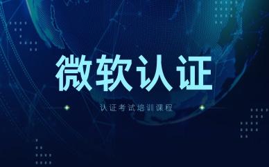 广州东方瑞通微软认证培训