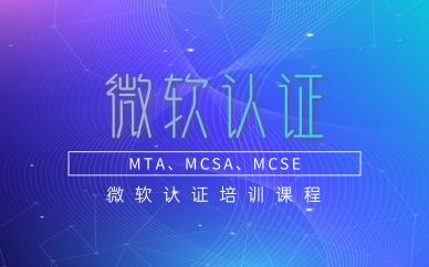 西安东方瑞通微软认证课程
