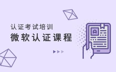 成都东方瑞通微软认证课程