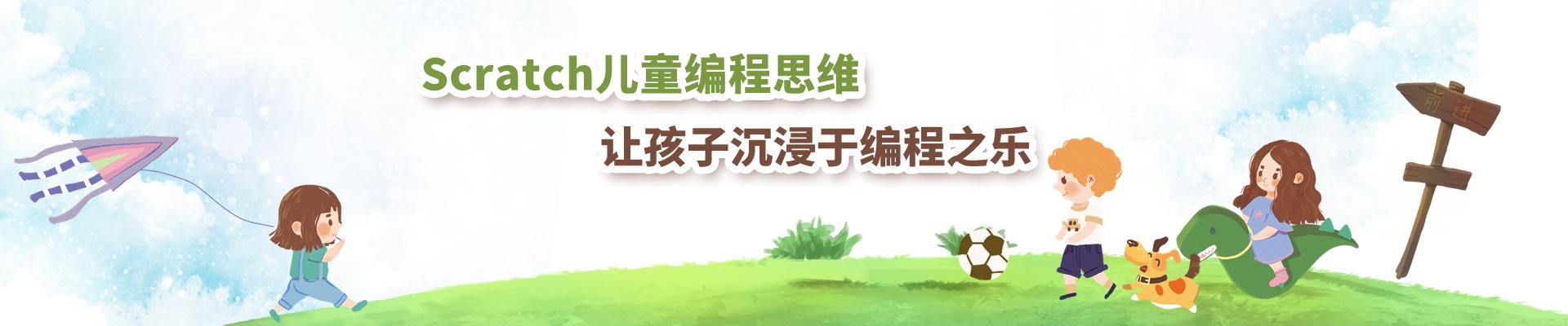 贵阳南国花锦小码王编程培训机构