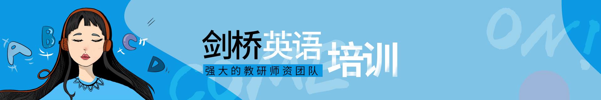 深圳南山新航道英语培训