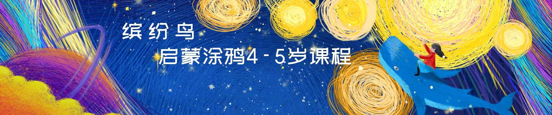 西安幼儿美术启蒙涂鸦