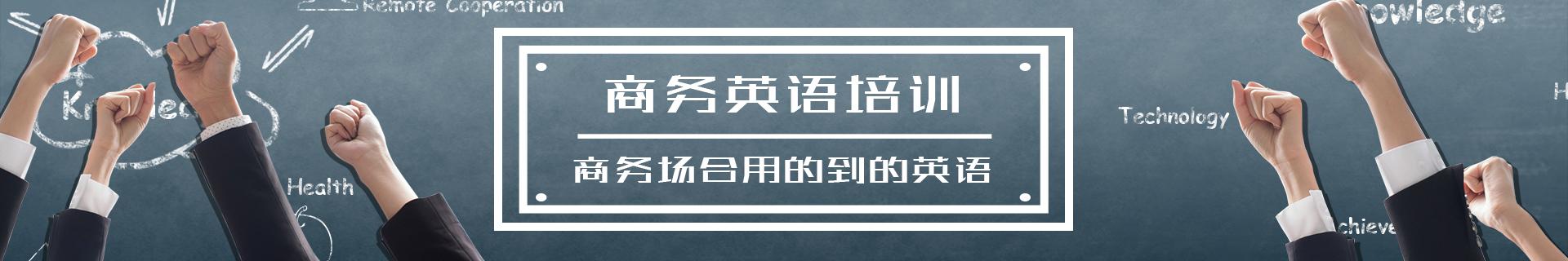 广东汕头万达美联英语培训