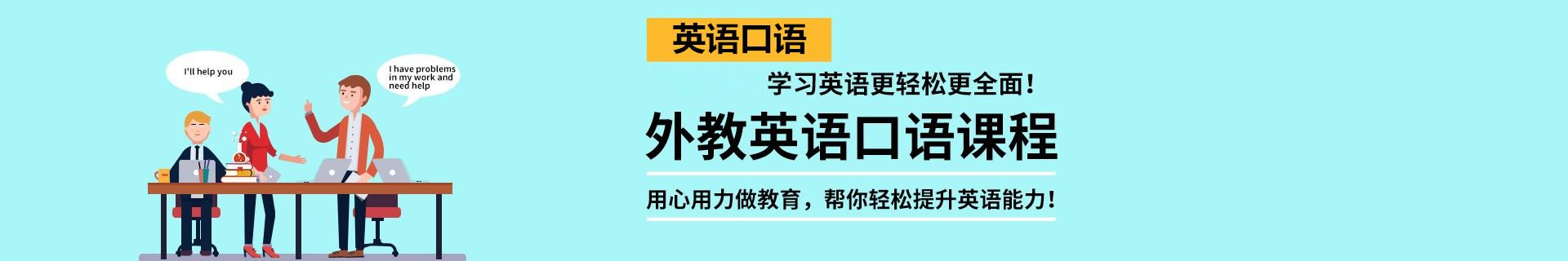 武汉枫叶新航道英语培训