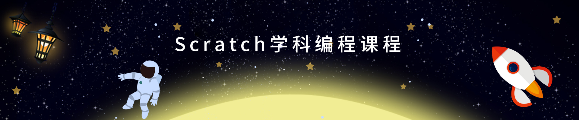 深圳南山海岸城小码王编程培训机构