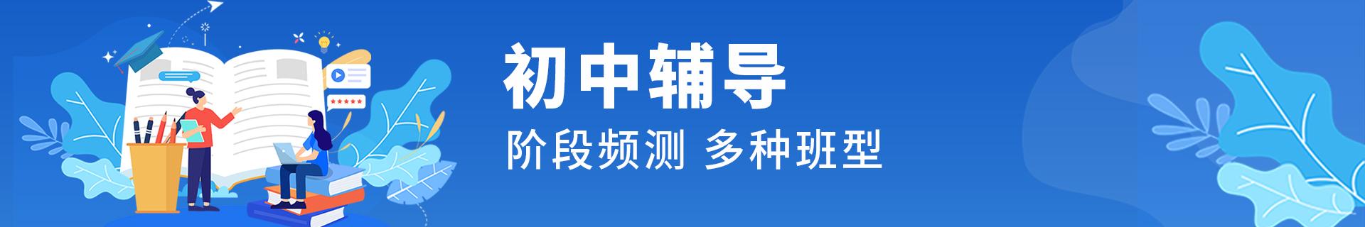邢台桥东区励学中小学辅导培训