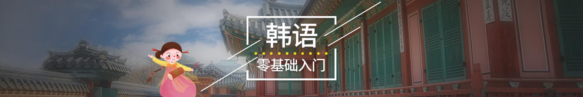南京新街口欧风小语种培训学校