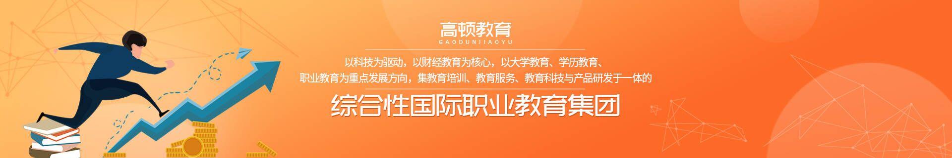 重庆高顿财经沙坪坝校区